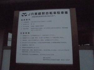 越前東郷駅を見てきました。 自転車駐車場の利用案内と注意事項/どこまでもアマチュア