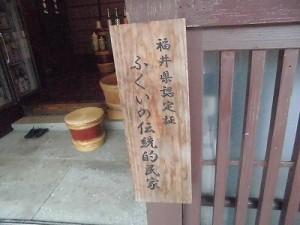越前東郷駅を見てきました。「ふくいの伝統的民家」認定証/どこまでもアマチュア