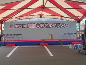 第52回越前大野名水マラソン 前日のステージ/どこまでもアマチュア