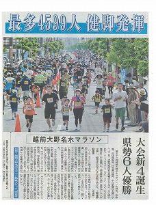 第52回越前大野名水マラソン 20160523 日刊県民福井P1/どこまでもアマチュア