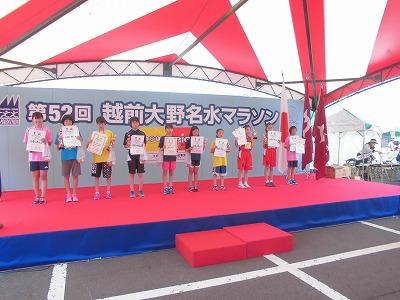 第52回越前大野名水マラソン~その2~