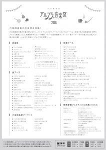 六呂師高原アルプス音楽祭2016ポスター裏