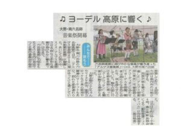 アルプス音楽祭記事(福井新聞)