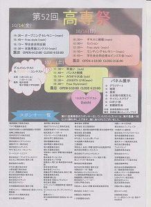 第52回福井高専祭リーフレット