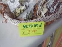 乾燥野菜各種