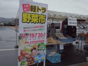 軽トラ野菜市の看板
