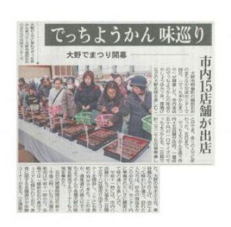 20170205 日刊県民福井記事1
