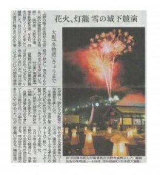 20170205 福井新聞記事2