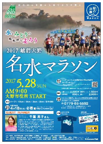 第53回越前大野名水マラソンの大会概要が発表されました。