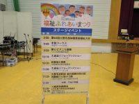 ステージイベントプログラム