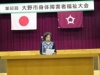 大野市身体障害者肢体協会 会長 吉田 良子氏