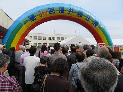 第34回 福井矯正展