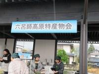 六呂師高原特産物会