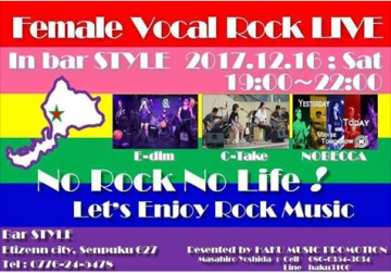 Female Vocal Rock LIVE at Bar STYLE
