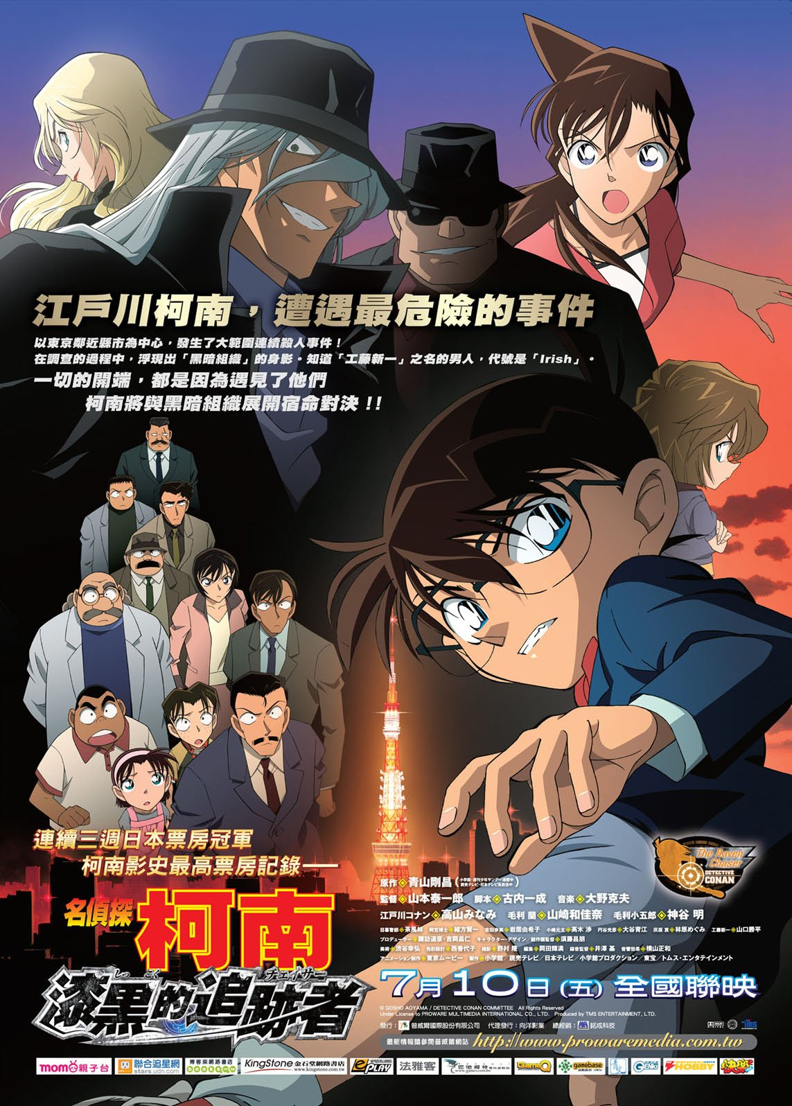 Download Detective Conan The Movie : download, detective, conan, movie, Download, Detective, Conan, Movie, Chasepowerup