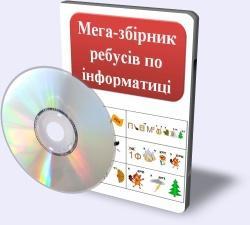 /Files/images/ребус.jpg