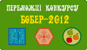 /Files/images/bober12/bober_banner2012.png