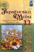 /Files/images/navchalna_l-ra/Українська мова11 клас.jpg