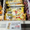 セブンイレブンと共同開発「スイーツなガリガリ君」はシュークリーム味で美味。