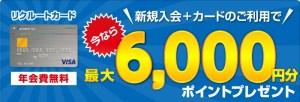 main_6000