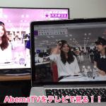 AbemaTVをテレビ出力させて、パソコンを自由に使う方法(Chromecast経由)