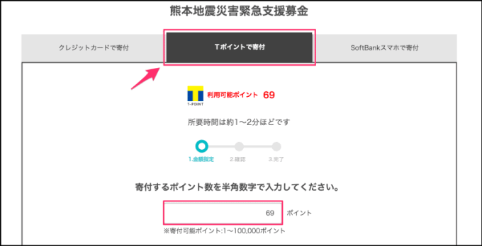 kumamoto3