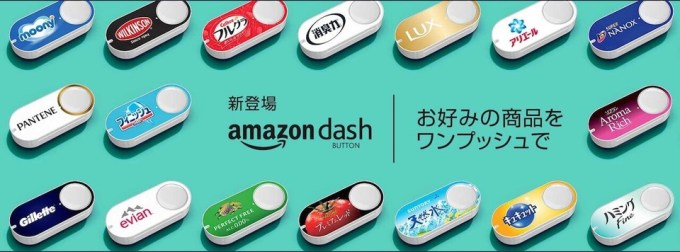 amazondash