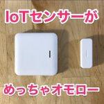 2000円ちょいで買えるセンサーで、エアコン稼働状況をリアルタイム確認できるようになったぜ