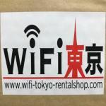 国内のWiFiレンタルはデータ無制限の『WiFi東京』がおすすめ!!