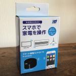 Amazon Echoで家電を操作する方法(RS-WFIREX3編)