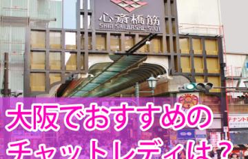 大阪のチャットレディのおすすめ事務所は?