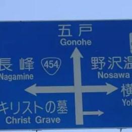 O Japão é bem conhecido por uma variedade de pontos turísticos, mas este particular é praticamente inédito. Alegadamente, há o túmulo de Cristo.