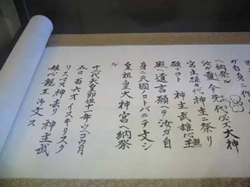 Uma cópia do documento Takenouchi em exibição na aldeia de Shingo.