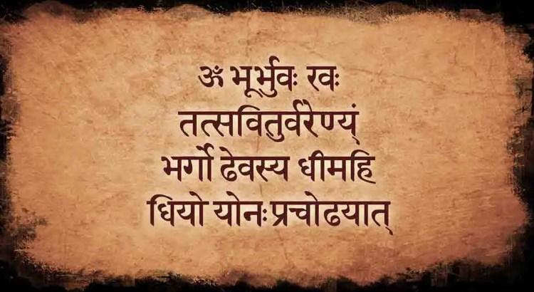 Gayatri Mantra - Uma Oração Universal