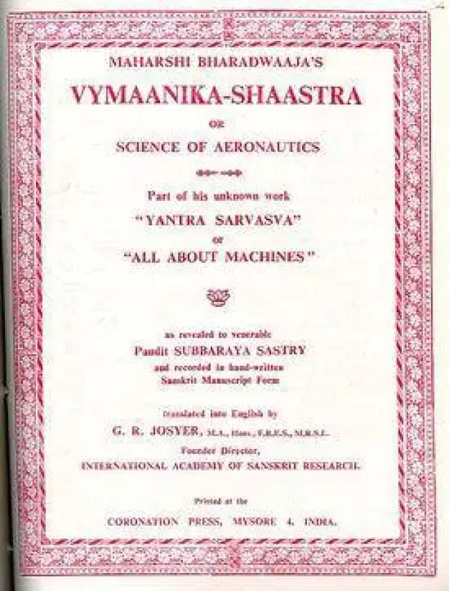 Página de título da tradução em inglês de Vyamanika Shastra publicada em 1973.
