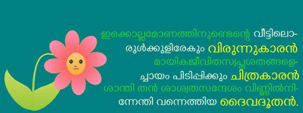 virunnikaaran | വിരുന്നുകാരൻ