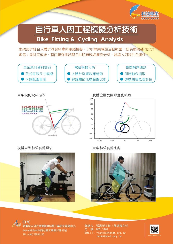 人因工程評估 – CHC自行車中心創新設計部