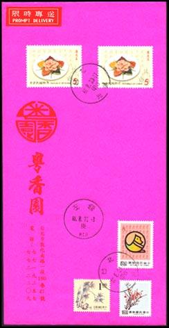 中華美食八大菜系郵票餐館封(上)
