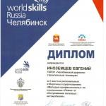 Студент ЧДСТ занял 1 место в Региональных соревнованиях WorldSkills Russia