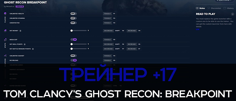 Трейнер Tom Clancy's Ghost Recon: Breakpoint +17