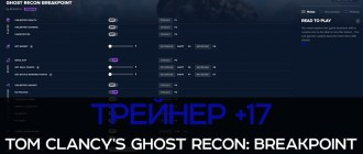 Трейнер Tom Clancy's Ghost Recon: Breakpoint +17