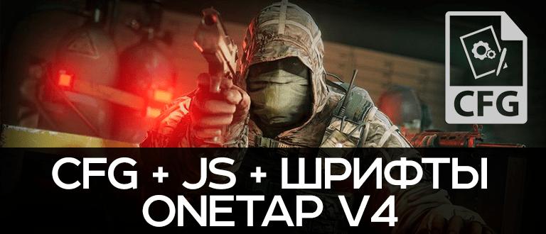 CFG+JS+FONTS ONETAP V4