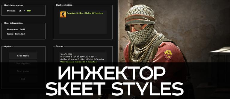 Injector Skeet Style