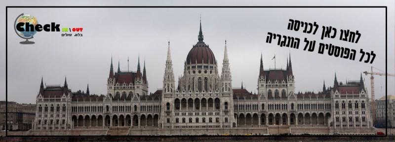 פוסטים של הונגריה