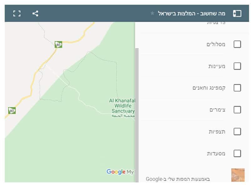 מפת אטרקציות וטיולים בישראל