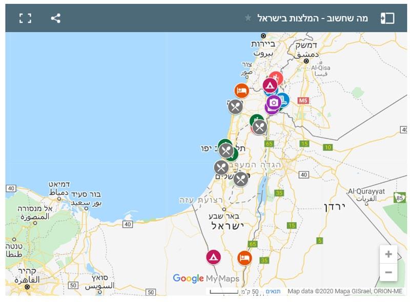 מפת המלצות טיולים, מקומות לינה ואטרקציות בארץ