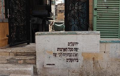 גרפיטי ירושלים