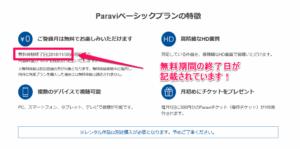 Paravi パラビ 無料 視聴方法 期間 確認 動画DL 仕方