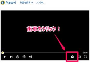 Paravi パラビ 動画再生速度 変更方法