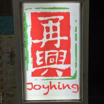 Sign for Joyhing - Wan Chai, Hong Kong, China